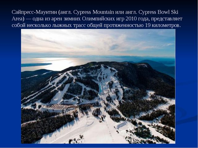 Сайпресс-Маунтин (англ. Cypress Mountain или англ. Cypress Bowl Ski Area) — о...
