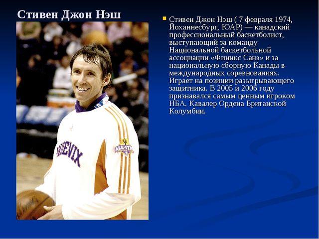 Стивен Джон Нэш Стивен Джон Нэш ( 7 февраля 1974, Йоханнесбург, ЮАР) — канадс...