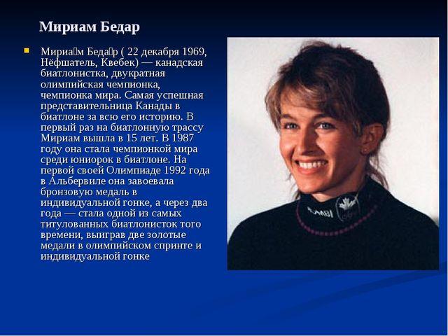 Мириам Бедар Мириа́м Беда́р ( 22 декабря 1969, Нёфшатель, Квебек) — канадска...