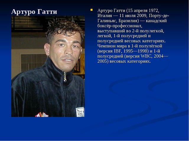 Артуро Гатти Артуро Гатти (15 апреля 1972, Италия — 11 июля 2009, Порту-де-Га...