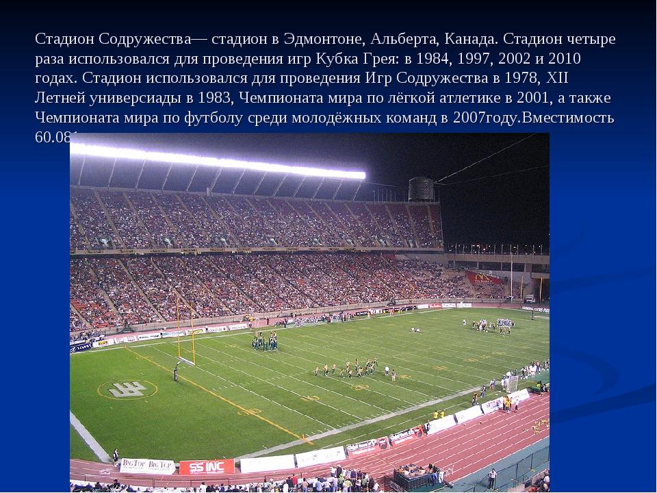 Стадион Содружества— стадион в Эдмонтоне, Альберта, Канада. Стадион четыре ра...