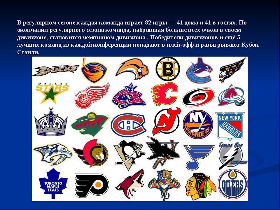 В регулярном сезоне каждая команда играет 82 игры — 41 дома и 41 в гостях. По...