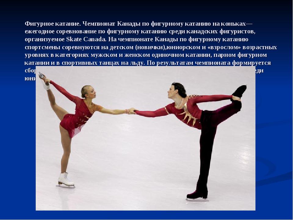 Фигурное катание. Чемпионат Канады по фигурному катанию на коньках— ежегодное...