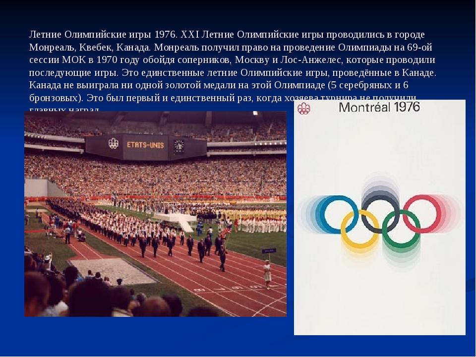 Летние Олимпийские игры 1976. XXI Летние Олимпийские игры проводились в город...