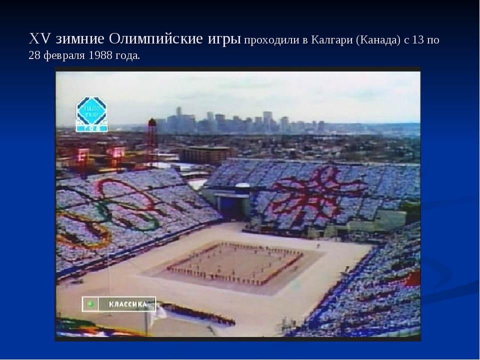 XV зимние Олимпийские игры проходили в Калгари (Канада) с 13 по 28 февраля 19...
