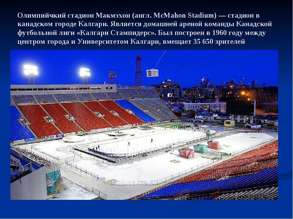 Олимпийчкий стадион Макмэхон (англ. McMahon Stadium) — стадион в канадском го...
