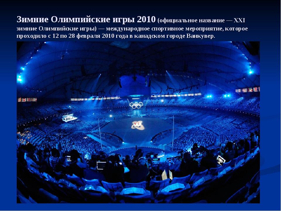 Зимние Олимпийские игры 2010 (официальное название — XXI зимние Олимпийские и...