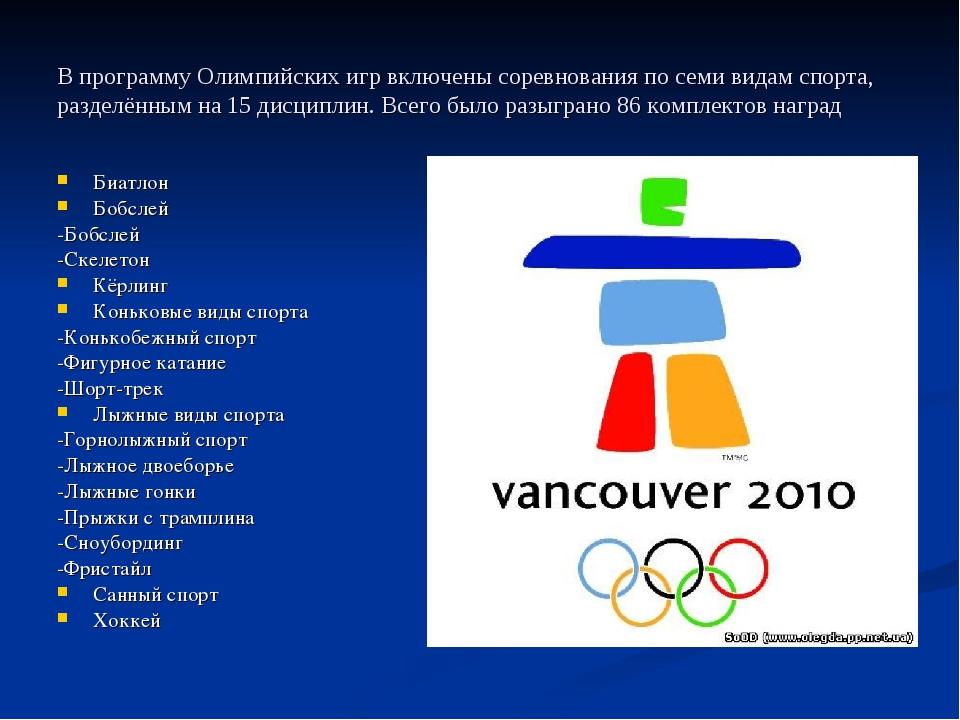 В программу Олимпийских игр включены соревнования по семи видам спорта, разде...