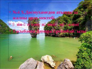 №4 Х.Досмухамедов атындағы жалпы орта мектебі Өзін-өзі тану пәнінің мұғалімі