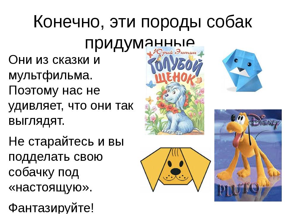 Конечно, эти породы собак придуманные. Они из сказки и мультфильма. Поэтому н...