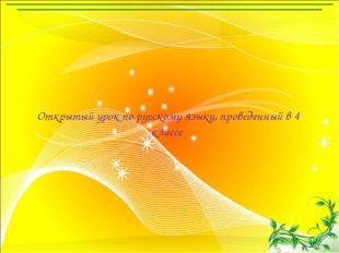 Открытый урок по русскому языку, проведенный в 4 классе Левитина Л.С. http:/