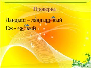 Проверка Ландыш – ландышевый Еж - ежовый Левитина Л.С. http://00149.ucoz.com/