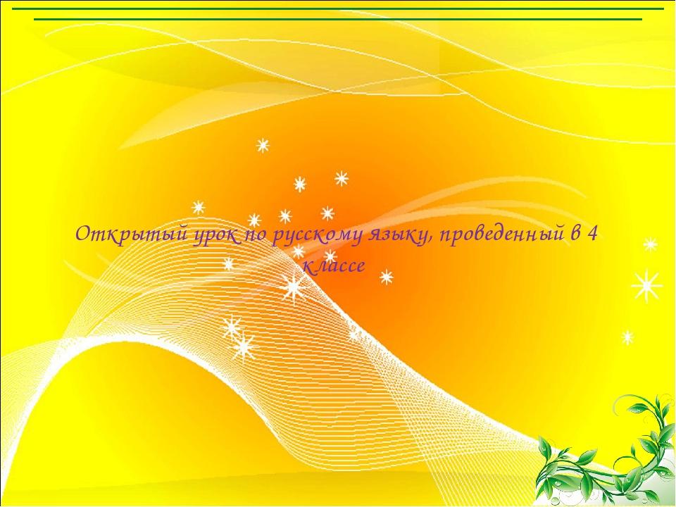 Открытый урок по русскому языку, проведенный в 4 классе Левитина Л.С. http:/...