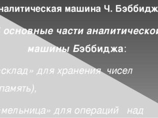 4 основные части аналитической машины Бэббиджа: «склад» для хранения чисел (п