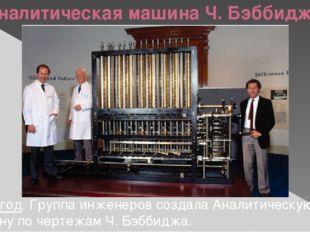 Аналитическая машина Ч. Бэббиджа 2002 год. Группа инженеров создала Аналитиче