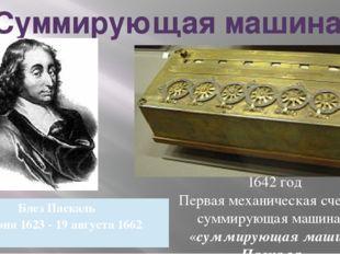 Суммирующая машина 1642 год Первая механическая счетная суммирующая машина –