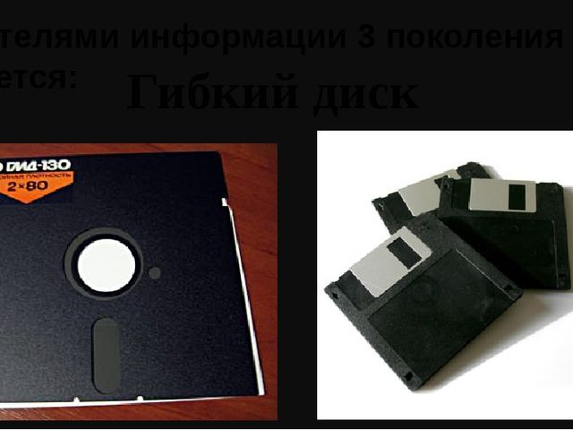 Гибкий диск Носителями информации 3 поколения является: