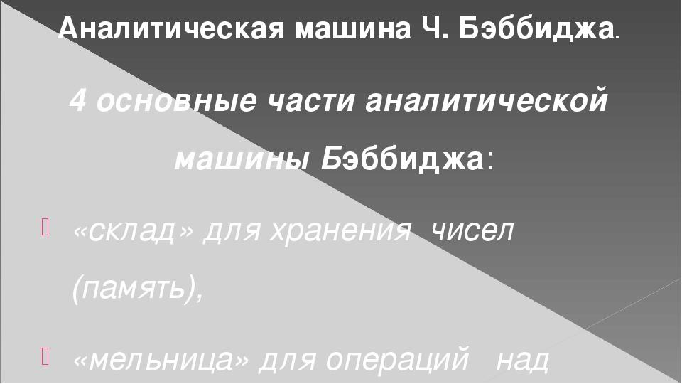 4 основные части аналитической машины Бэббиджа: «склад» для хранения чисел (п...