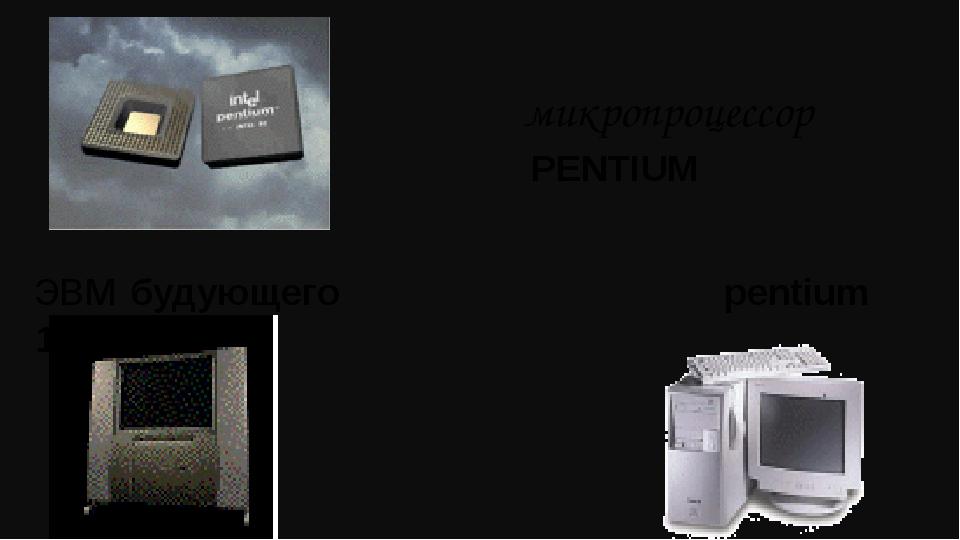 микропроцессор PENTIUM эвм будующего pentium 1