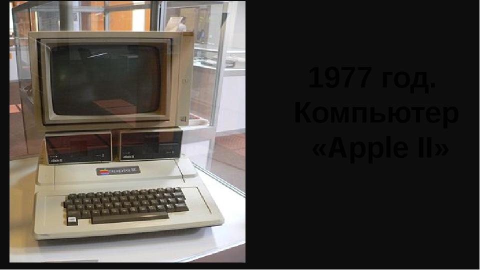 1977 год. Компьютер «Apple II»
