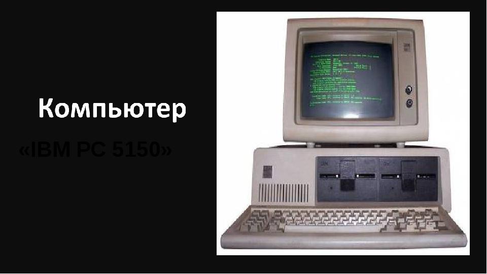 «IBM PC 5150»