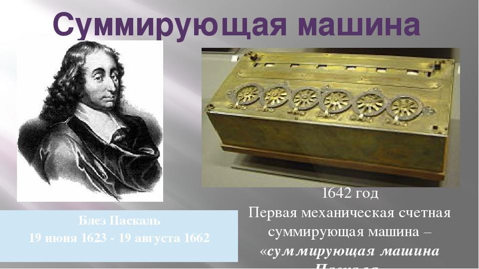 Суммирующая машина 1642 год Первая механическая счетная суммирующая машина –...