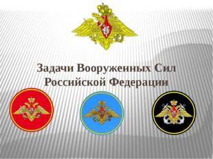 Задачи Вооруженных Сил Российской Федерации
