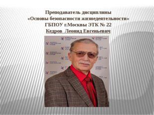 Преподаватель дисциплины «Основы безопасности жизнедеятельности» ГБПОУ г.Моск