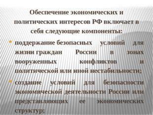 Обеспечение экономических и политических интересов РФ включает в себя следующ