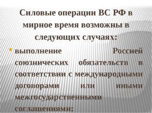 Силовые операции ВСРФ в мирное время возможны в следующих случаях: выполнени
