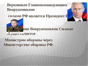 Верховным Главнокомандующим Вооруженными силами РФ является Президент РФ. Упр