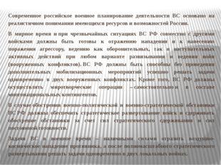 Современное российское военное планирование деятельности ВС основано на реали