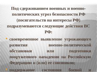 Под сдерживаниемвоенных и военно-политических угроз безопасностиРФ (посягат