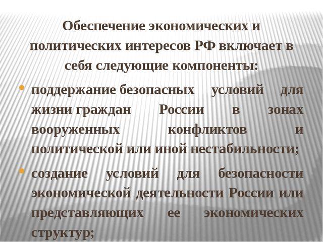 Обеспечение экономических и политических интересов РФ включает в себя следующ...