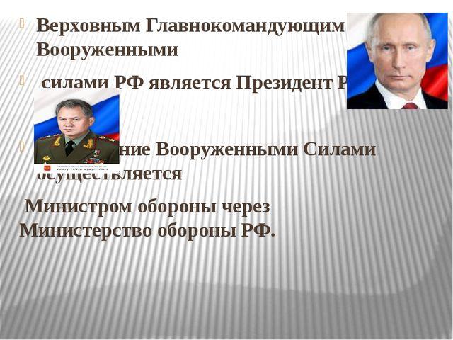 Верховным Главнокомандующим Вооруженными силами РФ является Президент РФ. Упр...