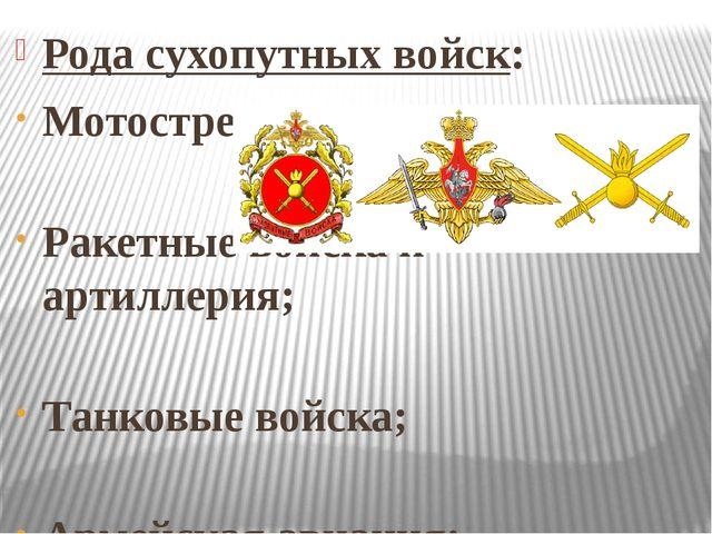 Рода сухопутных войск: Мотострелковые войска; Ракетные войска и артиллерия; Т...