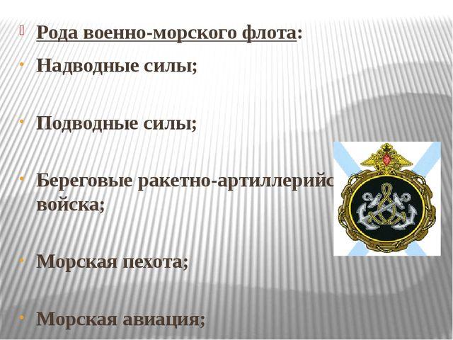 Рода военно-морского флота: Надводные силы; Подводные силы; Береговые ракетно...