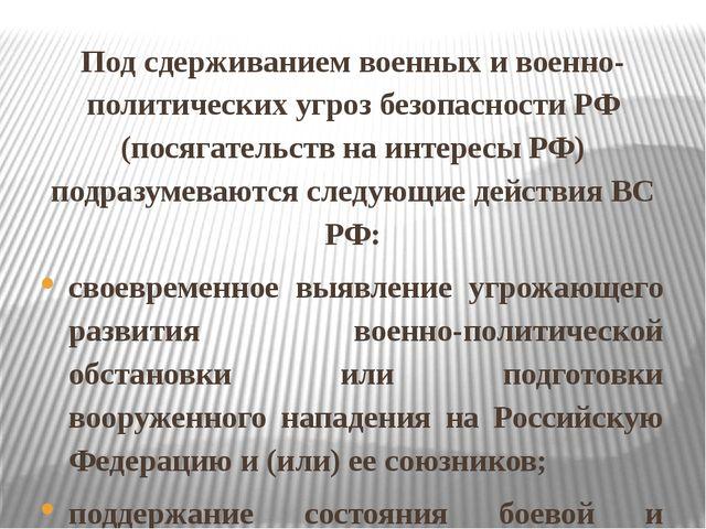Под сдерживаниемвоенных и военно-политических угроз безопасностиРФ (посягат...
