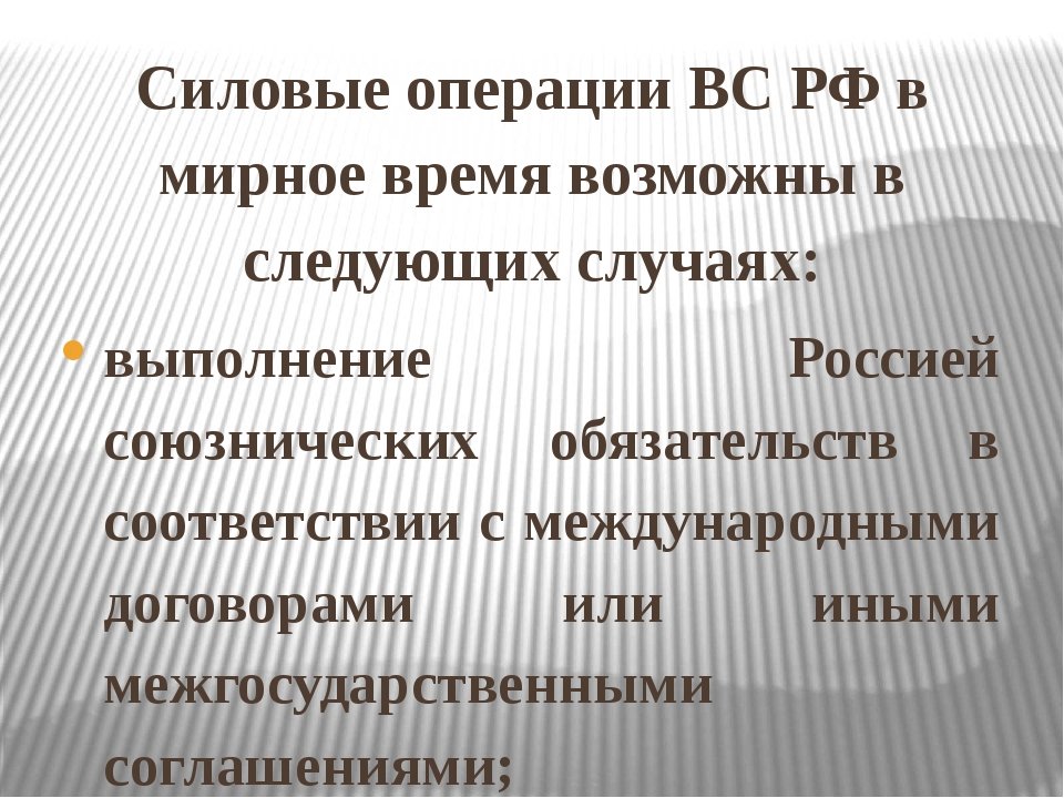 Силовые операции ВСРФ в мирное время возможны в следующих случаях: выполнени...