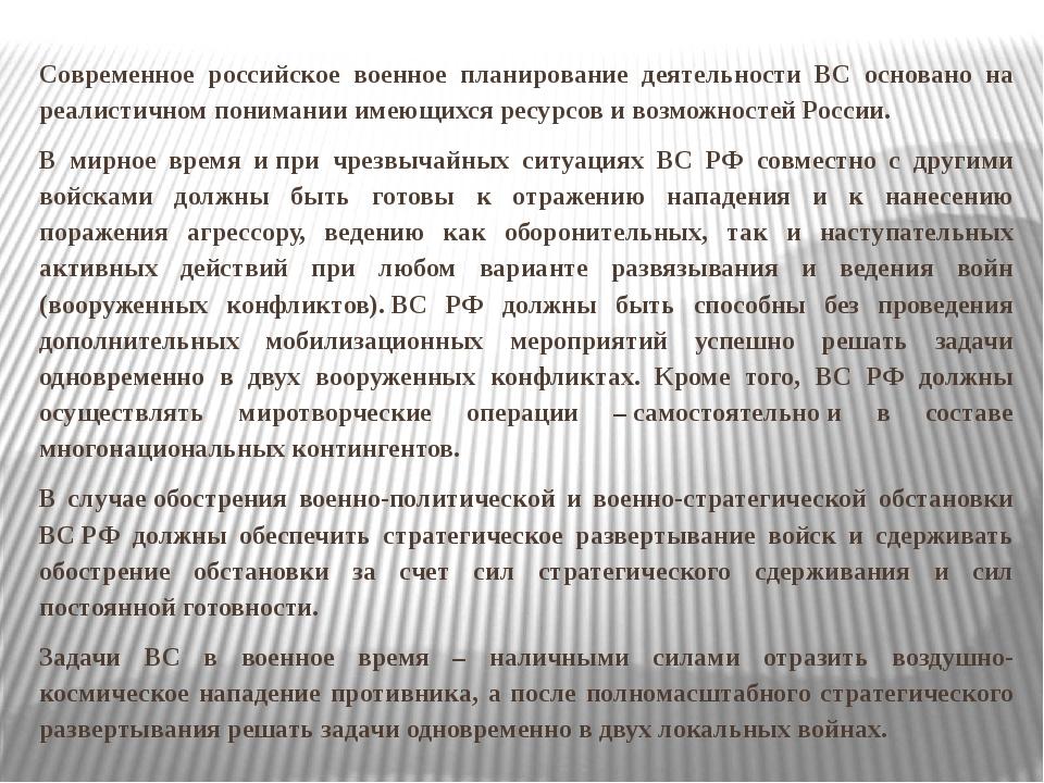 Современное российское военное планирование деятельности ВС основано на реали...