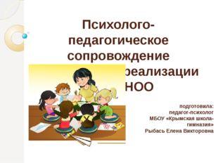 Психолого-педагогическое сопровождение внедрения и реализации ФГОС НОО подгот