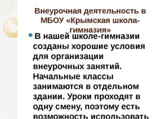 Внеурочная деятельность в МБОУ «Крымская школа-гимназия» В нашей школе-гимназ