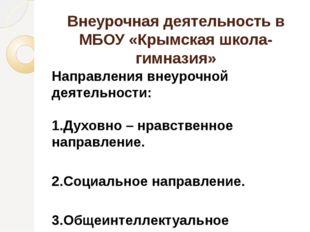 Внеурочная деятельность в МБОУ «Крымская школа-гимназия» Направления внеурочн