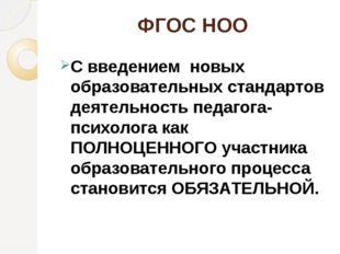 ФГОС НОО С введением новых образовательных стандартов деятельность педагога-п