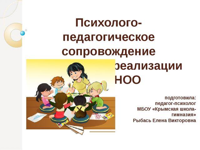 Психолого-педагогическое сопровождение внедрения и реализации ФГОС НОО подгот...