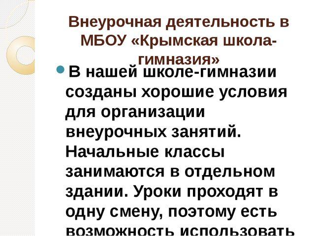 Внеурочная деятельность в МБОУ «Крымская школа-гимназия» В нашей школе-гимназ...