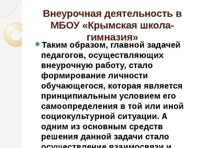 Внеурочная деятельность в МБОУ «Крымская школа-гимназия» Таким образом, главн...