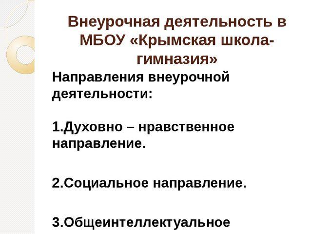 Внеурочная деятельность в МБОУ «Крымская школа-гимназия» Направления внеурочн...