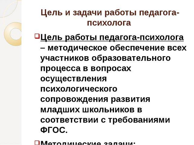 Цель и задачи работы педагога-психолога Цель работы педагога-психолога – мето...