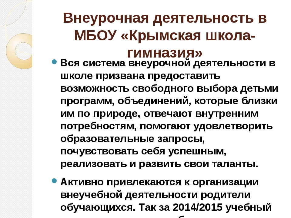 Внеурочная деятельность в МБОУ «Крымская школа-гимназия» Вся система внеурочн...